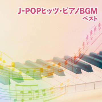 この画像は、このサイトの記事「作業用BGM ピアノ 繋がりおすすめYouTube動画まとめてみた!」のイメージ写真画像として利用しています。