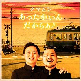この画像は、このサイトの記事「クマムシ PV・MVでBGM! YouTubeの最新動画で無料視聴 作業用・勉強用におすすめ!」のイメージ写真画像として利用しています。